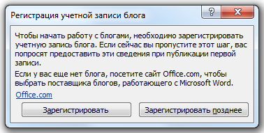 MS-Word-registraciya-blog