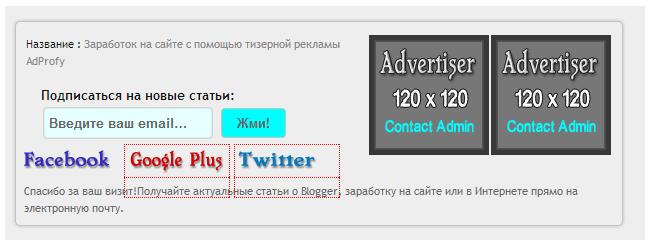 Subscribe-Vidzhet-Email-socseti