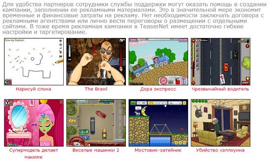 TeaserNet_reklama-blok