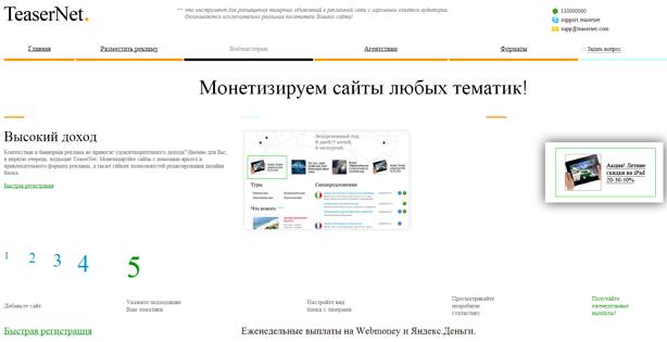 TeaserNet_reklama
