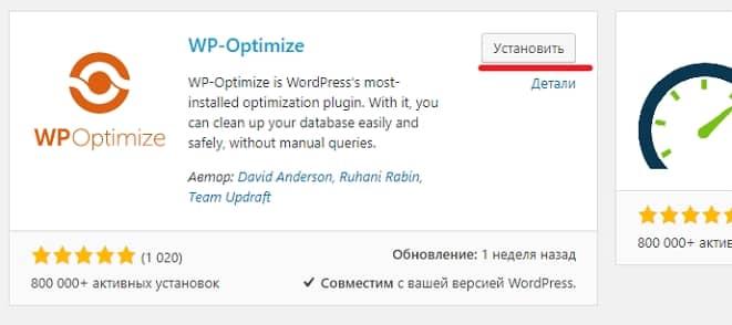 WP-Optimize установка