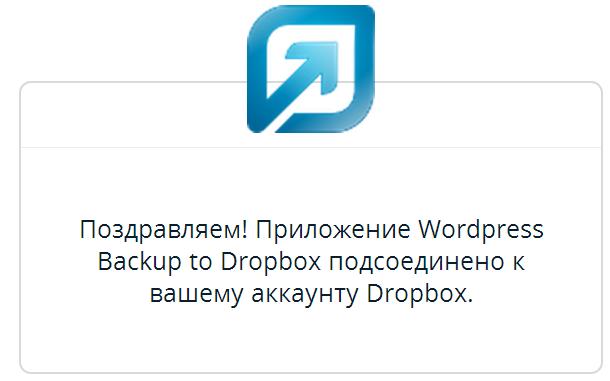 WPB2D-Dropbox-papka