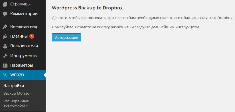 WPB2D-Dropbox