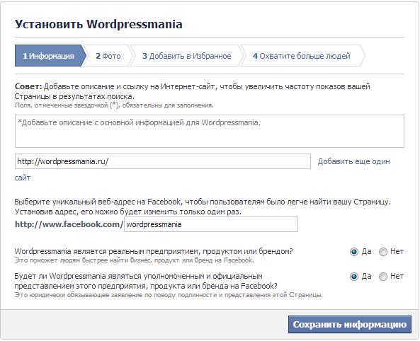 WordPress-mania-stranica