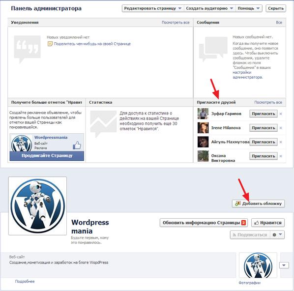 WordPressmania страница на facebook