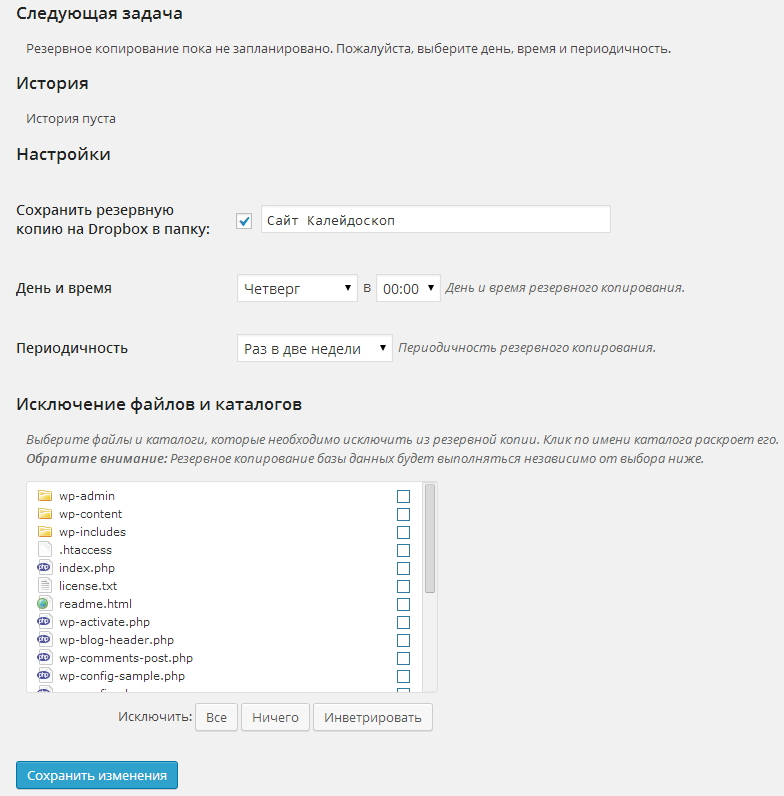 Wordpress-Backup-to-Dropbox-plagin