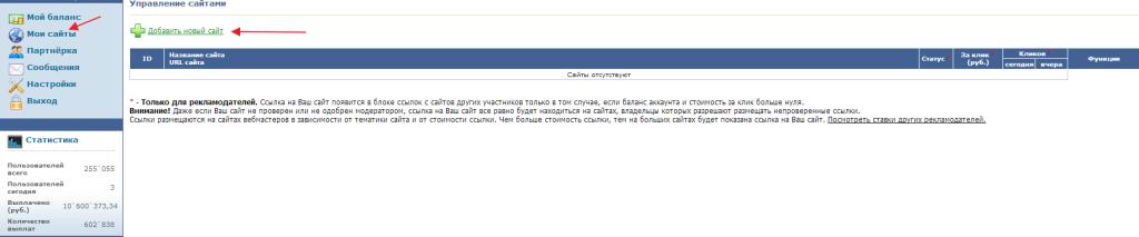 dobavit-sajt-WMlink-ru
