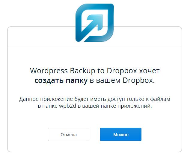 dropbox-avtorizaciya