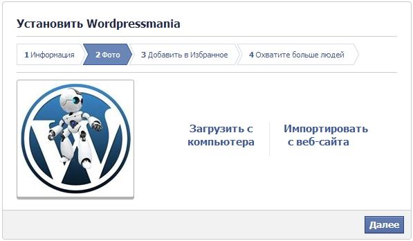 logo-dlya-wordpressmaniya-stranica-1