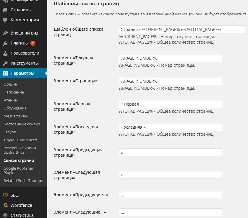 plagin-wordpress-WP-PageNavi
