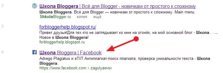 shkola-bloggera-na-Facebook