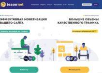 Тизерная реклама TeaserNet для монетизации сайтов