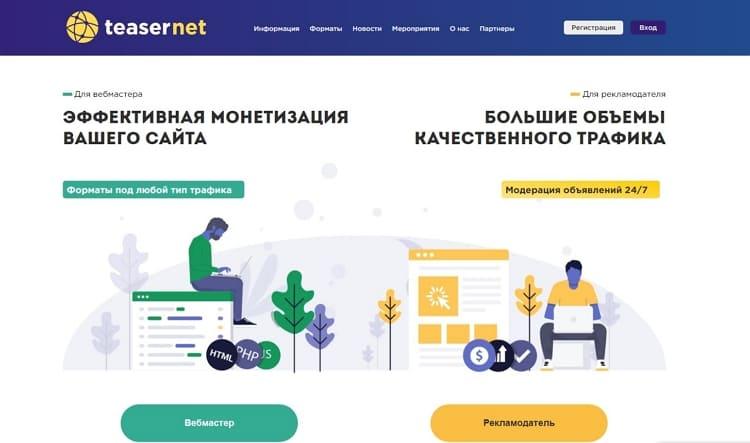 Teasernet - биржа тизерной рекламы с оплатой за клики и за показы