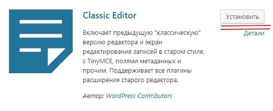 Старый редактор вордпресс