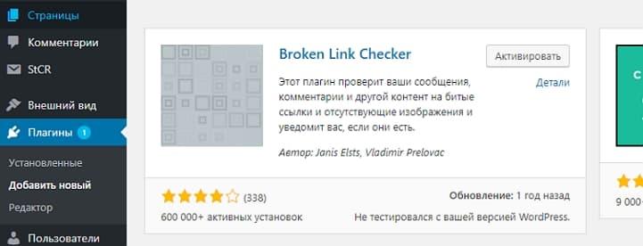Активация плагина WordPress
