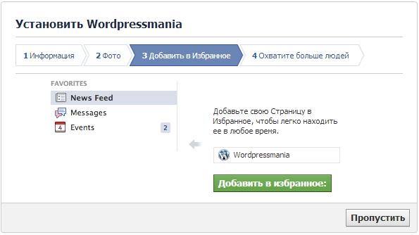 wordpressmaniya-stranica