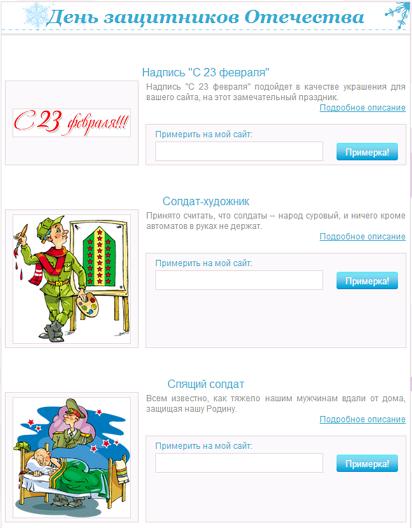 Den'-zashhitnikov-Otechestva