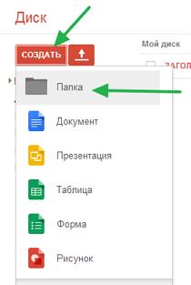 Google-disk-Drive