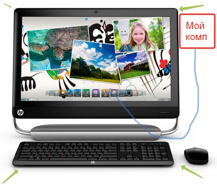 HP-TouchSmart-520 (2)