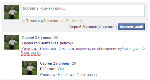 Как комментировать фото фейсбук
