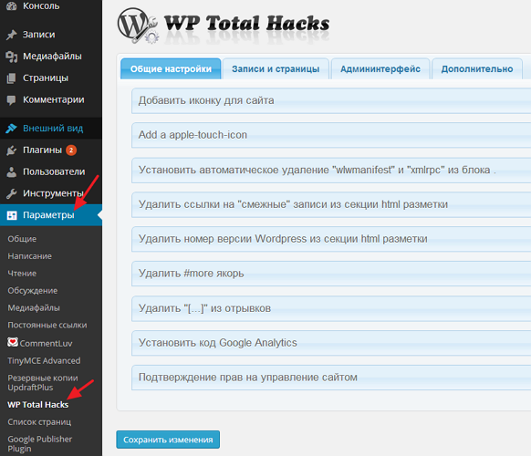 Nastrojka-WordPress-Total-Hacks