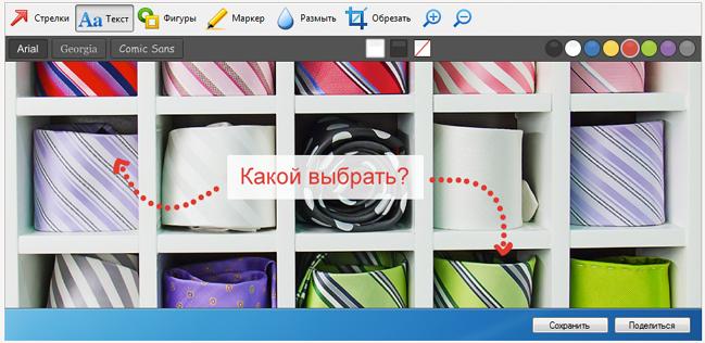 Redaktor-skrinshotov-Jandeks.Disk1