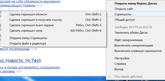 Redaktor-skrinshotov-Jandeks.Disk