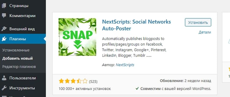 Автопостинг из WordPress в популярные социальные сети