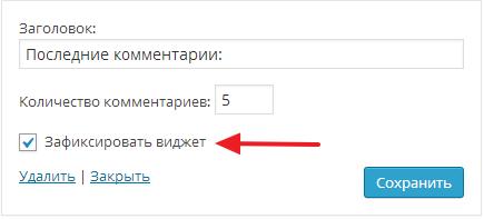 fixsirov-vidzhet