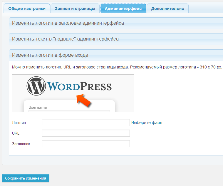 logotip-wordpress