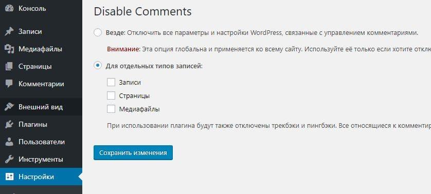 Плагин позволяет глобально отключать комментарии на сайте WordPress
