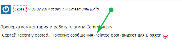plagin-CommentLuv-kommentarij