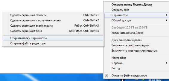 redaktor-skrinshotov-v-Jandeks.diske
