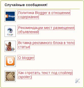 vidzhet-blogger-sluchajnye-stati
