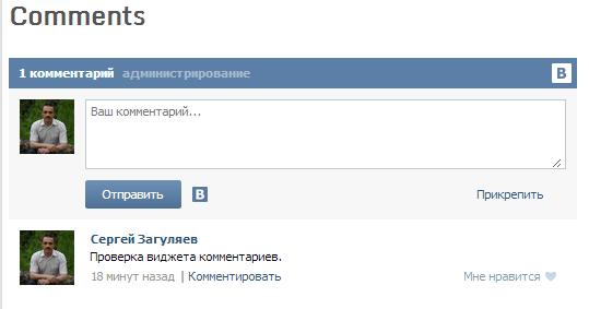 vidzhet-kommentariev-vkontakte