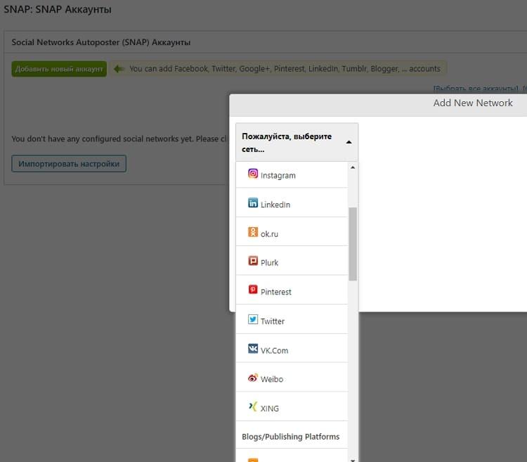 Выбор аккаунтов в плагине NextScripts: Social Networks Auto-Poster