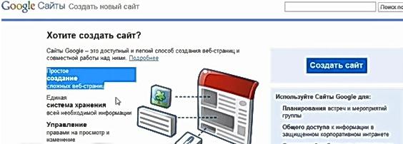 GoogleSites-Sajty-Google