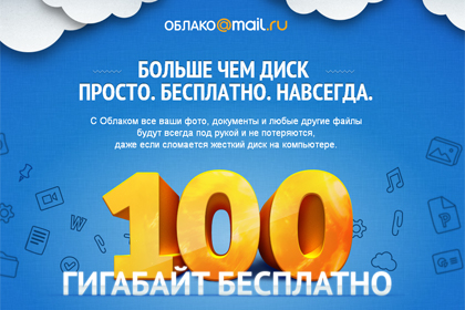 Облако@mail.ru