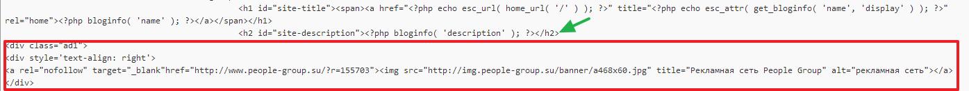 kod bannera в файле темы ВордПресс