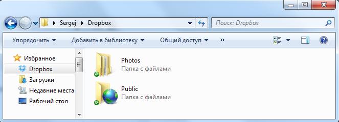 papka_Dropbox
