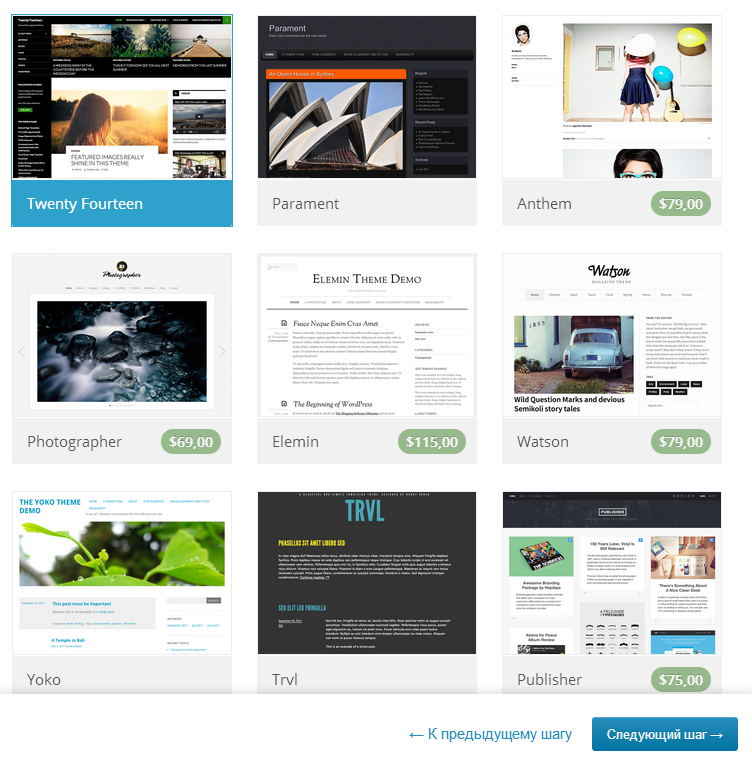 temy-wordpress