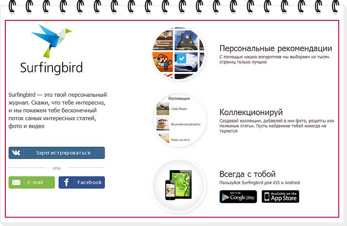 Surfingbird-besplatnyj-trafik-na-sajt