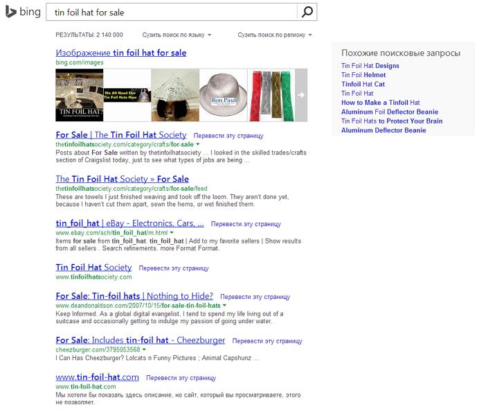 Выдача в поисковой системе Bing