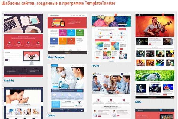 Shablony-sajtov-TemplateToaster