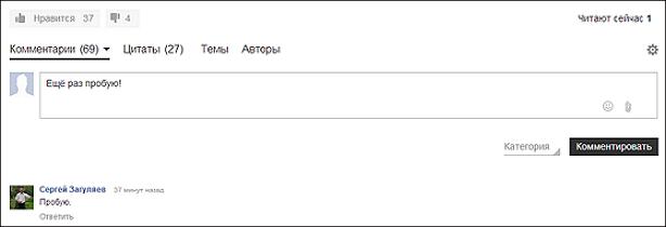 HyperComments-Sistema-kommentirovanija-dlja-sajta