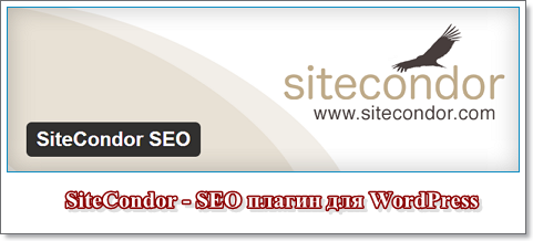 SiteCondor-SEO-plagin-dlja-WordPress