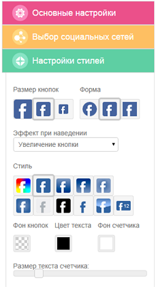 UpToLike-Share-Buttons