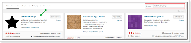 WP-PostRatings
