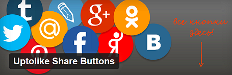 WordPress-Plugins-Uptolike-Share-Buttons