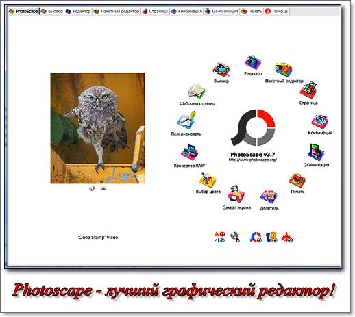 besplatnyj-graficheskij-redaktor-Photoscape
